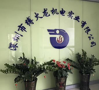 深圳总公司1