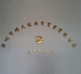 惠州分公司1